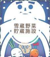 雪蔵野菜貯蔵施設