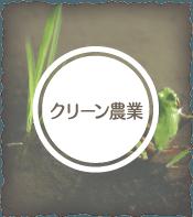 クリーン農業