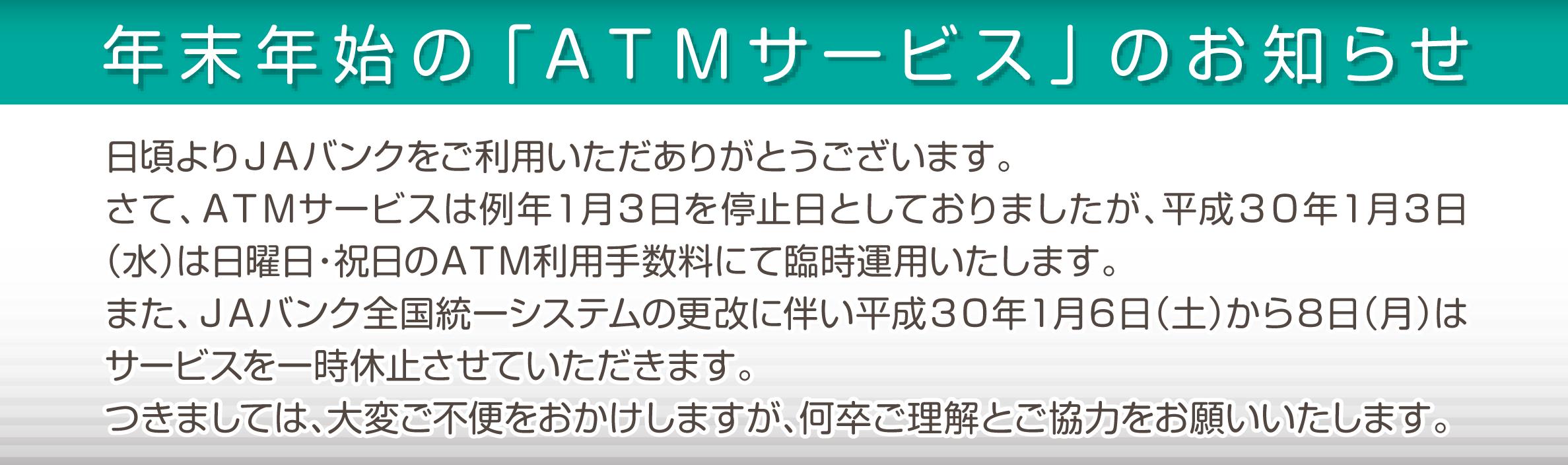 bana_atm