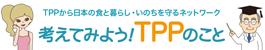 banner_tpp