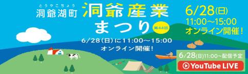 touyako_sangyoumatsuri_bana1