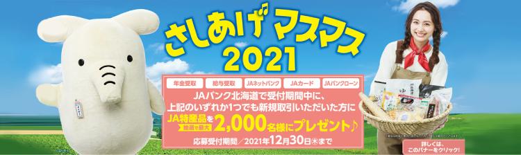 sashiagemasumasu2021_